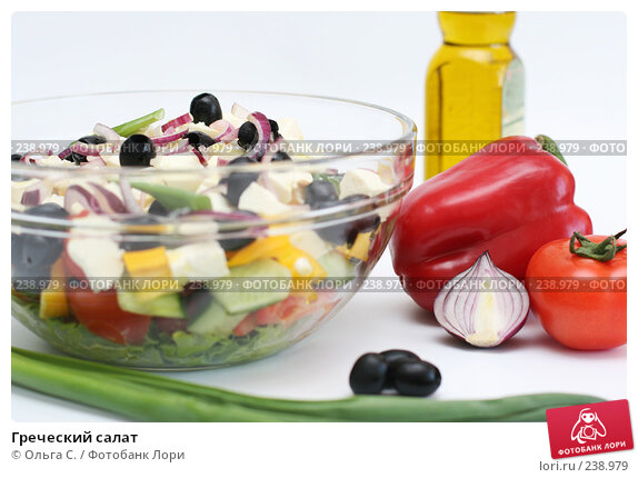 Греческий салат, фото № 238979, снято 31 марта 2008 г. (c) Ольга С. / Фотобанк Лори