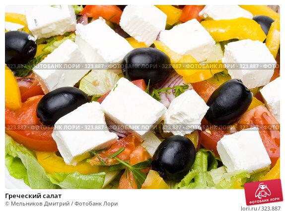 Купить «Греческий салат», фото № 323887, снято 21 мая 2008 г. (c) Мельников Дмитрий / Фотобанк Лори