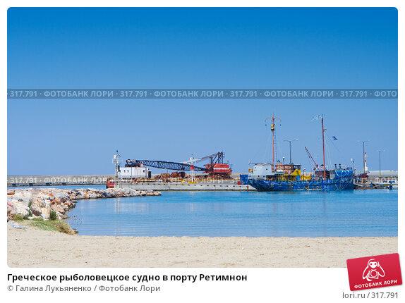Греческое рыболовецкое судно в порту Ретимнон, фото № 317791, снято 3 мая 2008 г. (c) Галина Лукьяненко / Фотобанк Лори