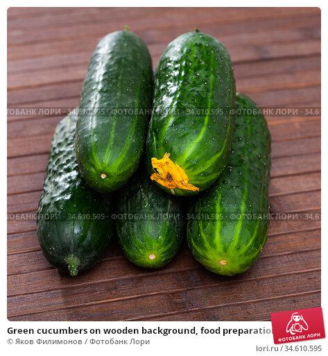 Green cucumbers on wooden background, food preparation. Стоковое фото, фотограф Яков Филимонов / Фотобанк Лори