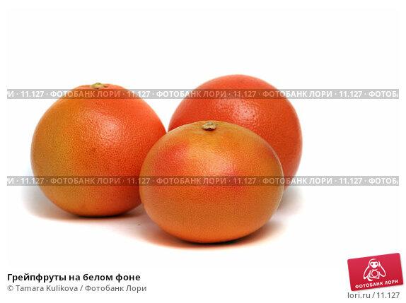Грейпфруты на белом фоне, фото № 11127, снято 17 октября 2006 г. (c) Tamara Kulikova / Фотобанк Лори