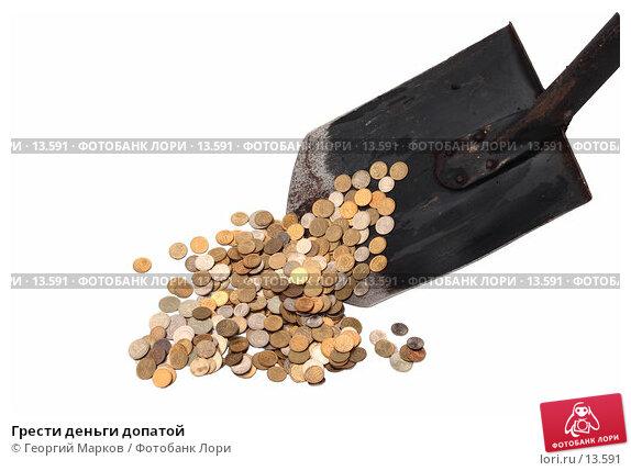 Грести деньги допатой, фото № 13591, снято 15 ноября 2006 г. (c) Георгий Марков / Фотобанк Лори