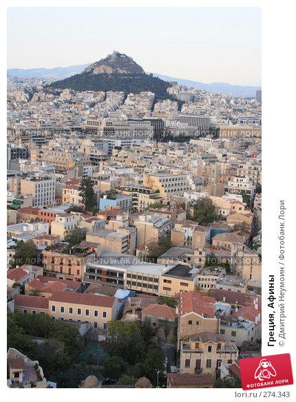 Греция, Афины, эксклюзивное фото № 274343, снято 30 сентября 2007 г. (c) Дмитрий Неумоин / Фотобанк Лори