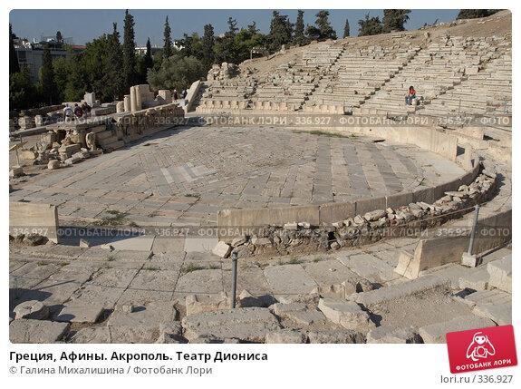 Купить «Греция, Афины. Акрополь. Театр Диониса», фото № 336927, снято 25 сентября 2007 г. (c) Галина Михалишина / Фотобанк Лори