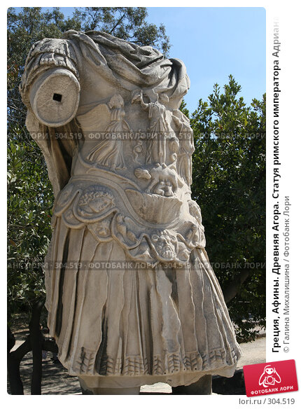 Греция, Афины. Древняя Агора. Статуя римского императора Адриана, фото № 304519, снято 25 сентября 2007 г. (c) Галина Михалишина / Фотобанк Лори