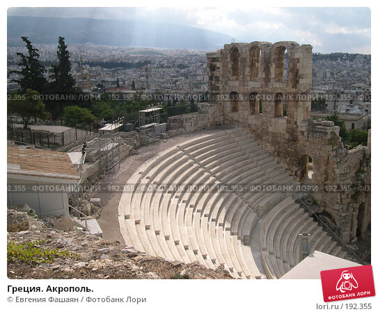 Греция. Акрополь., фото № 192355, снято 23 октября 2005 г. (c) Евгения Фашаян / Фотобанк Лори