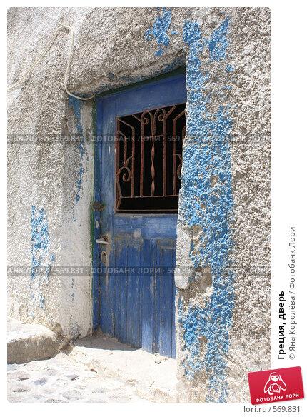Купить «Греция, дверь», эксклюзивное фото № 569831, снято 11 августа 2008 г. (c) Яна Королёва / Фотобанк Лори