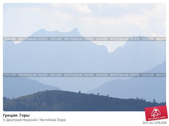 Греция. Горы, эксклюзивное фото № 274039, снято 23 сентября 2007 г. (c) Дмитрий Неумоин / Фотобанк Лори