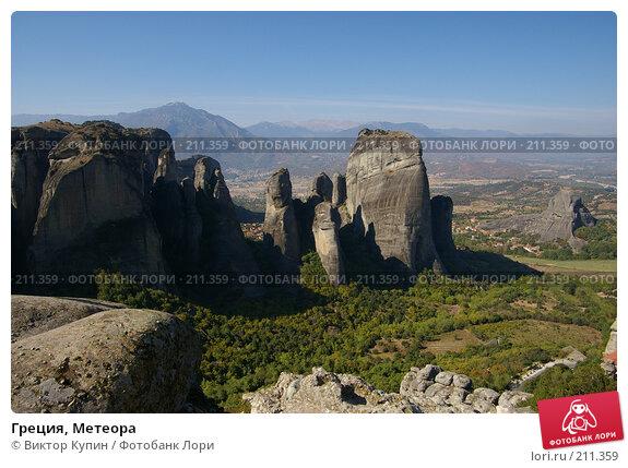 Купить «Греция, Метеора», фото № 211359, снято 24 сентября 2007 г. (c) Виктор Купин / Фотобанк Лори
