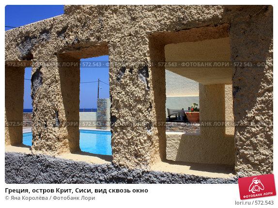 Купить «Греция, остров Крит, Сиси, вид сквозь окно», эксклюзивное фото № 572543, снято 4 августа 2008 г. (c) Яна Королёва / Фотобанк Лори