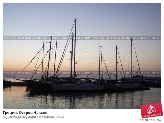 Греция. Остров Наксос, эксклюзивное фото № 238767, снято 29 сентября 2007 г. (c) Дмитрий Нейман / Фотобанк Лори