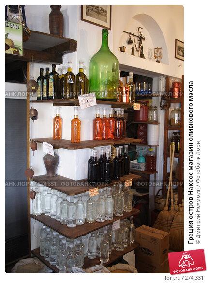 Греция остров Наксос магазин оливкового масла, эксклюзивное фото № 274331, снято 29 сентября 2007 г. (c) Дмитрий Неумоин / Фотобанк Лори