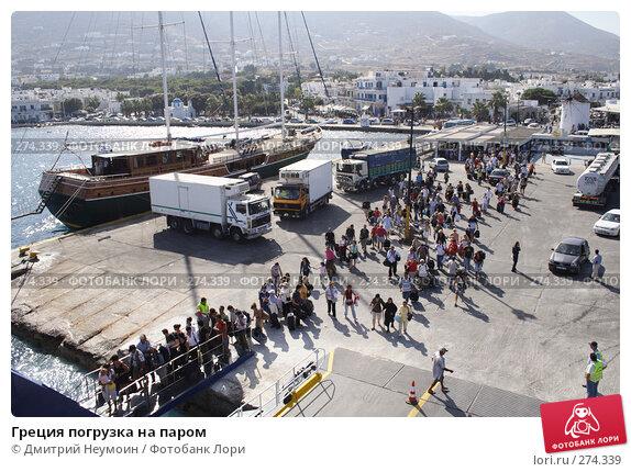 Греция погрузка на паром, эксклюзивное фото № 274339, снято 30 сентября 2007 г. (c) Дмитрий Неумоин / Фотобанк Лори