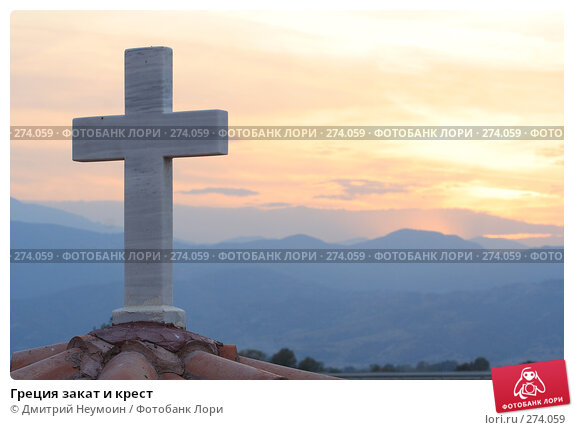 Купить «Греция закат и крест», эксклюзивное фото № 274059, снято 25 сентября 2007 г. (c) Дмитрий Неумоин / Фотобанк Лори