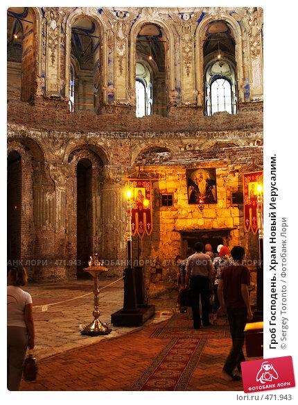 Купить «Гроб Господень. Храм Новый Иерусалим.», фото № 471943, снято 16 октября 2018 г. (c) Sergey Toronto / Фотобанк Лори