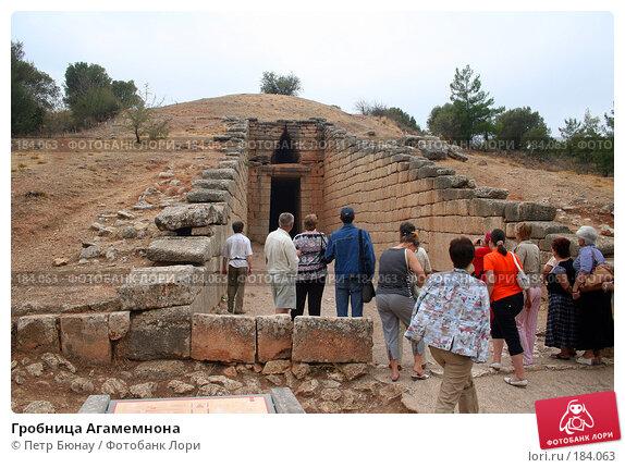 Гробница Агамемнона, фото № 184063, снято 8 октября 2007 г. (c) Петр Бюнау / Фотобанк Лори
