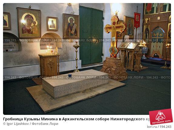 Гробница Кузьмы Минина в Архангельском соборе Нижегородского кремля, фото № 194243, снято 6 февраля 2007 г. (c) Igor Lijashkov / Фотобанк Лори