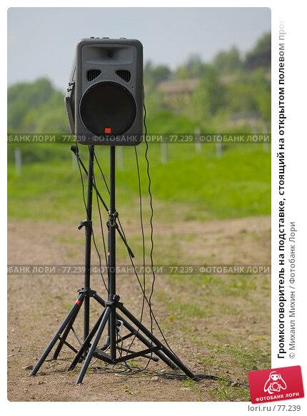 Громкоговоритель на подставке, стоящий на открытом полевом пространстве, фото № 77239, снято 26 мая 2017 г. (c) Михаил Михин / Фотобанк Лори
