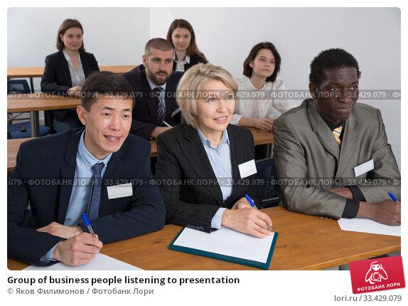 Купить «Group of business people listening to presentation», фото № 33429079, снято 12 февраля 2018 г. (c) Яков Филимонов / Фотобанк Лори