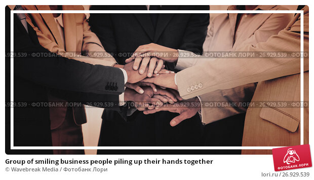 Group of smiling business people piling up their hands together, фото № 26929539, снято 18 октября 2017 г. (c) Wavebreak Media / Фотобанк Лори