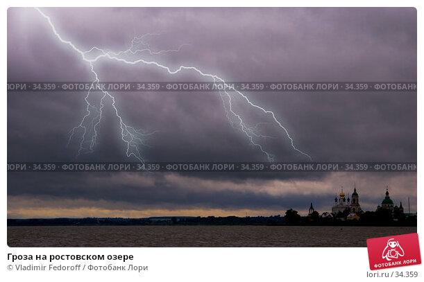 Гроза на ростовском озере, фото № 34359, снято 10 августа 2006 г. (c) Vladimir Fedoroff / Фотобанк Лори