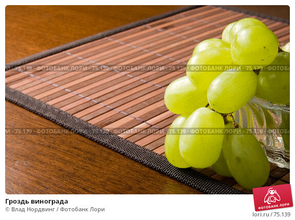 Гроздь винограда, фото № 75139, снято 14 августа 2007 г. (c) Влад Нордвинг / Фотобанк Лори