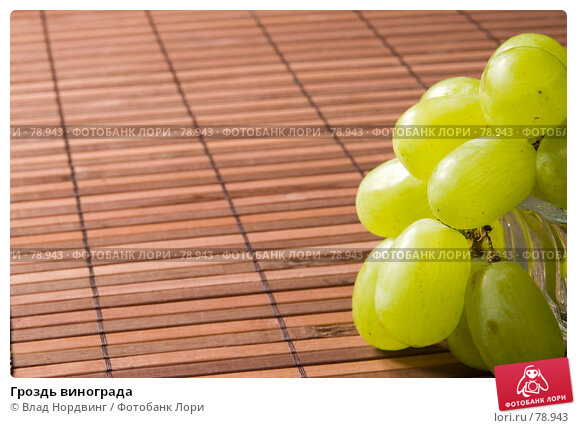 Гроздь винограда, фото № 78943, снято 14 августа 2007 г. (c) Влад Нордвинг / Фотобанк Лори