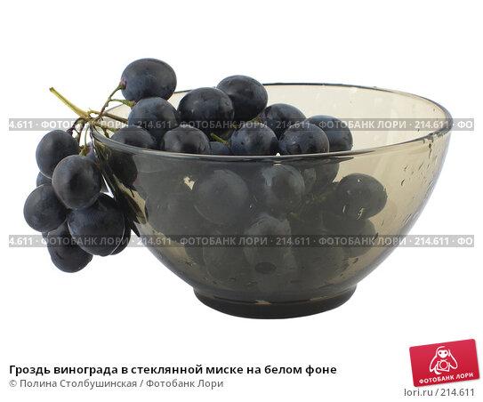 Гроздь винограда в стеклянной миске на белом фоне, фото № 214611, снято 15 ноября 2007 г. (c) Полина Столбушинская / Фотобанк Лори