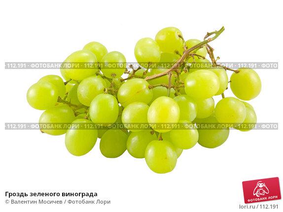 Гроздь зеленого винограда, фото № 112191, снято 13 января 2007 г. (c) Валентин Мосичев / Фотобанк Лори