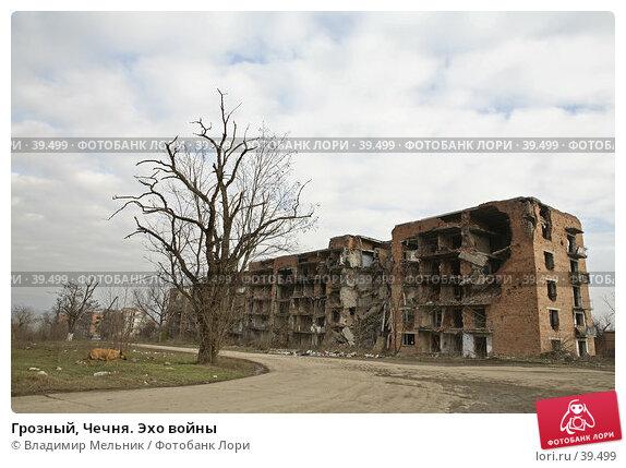 Грозный, Чечня. Эхо войны, фото № 39499, снято 14 декабря 2006 г. (c) Владимир Мельник / Фотобанк Лори