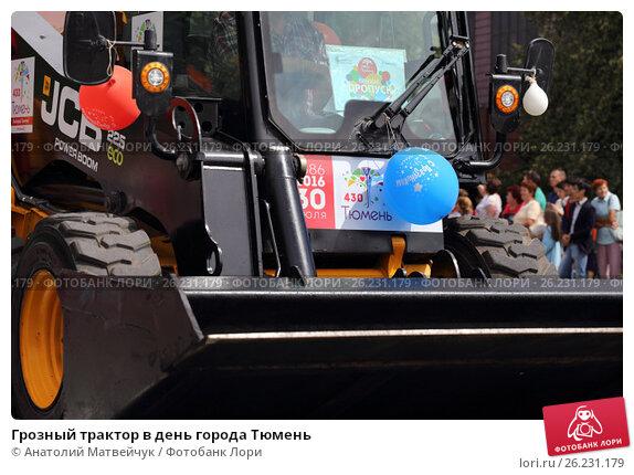 Трактор   купить в Тюмени | Продажа тракторов, цены в Тюмени