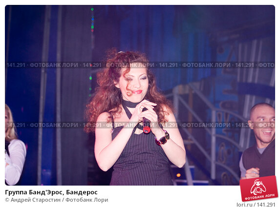 Группа Банд'Эрос, Бандерос, фото № 141291, снято 7 декабря 2007 г. (c) Андрей Старостин / Фотобанк Лори