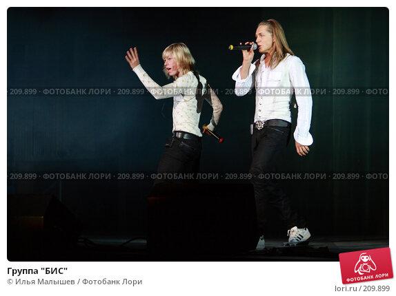 """Группа """"БИС"""", фото № 209899, снято 24 февраля 2008 г. (c) Илья Малышев / Фотобанк Лори"""