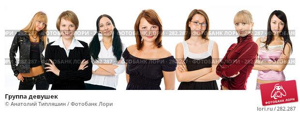 Купить «Группа девушек», фото № 282287, снято 22 апреля 2018 г. (c) Анатолий Типляшин / Фотобанк Лори