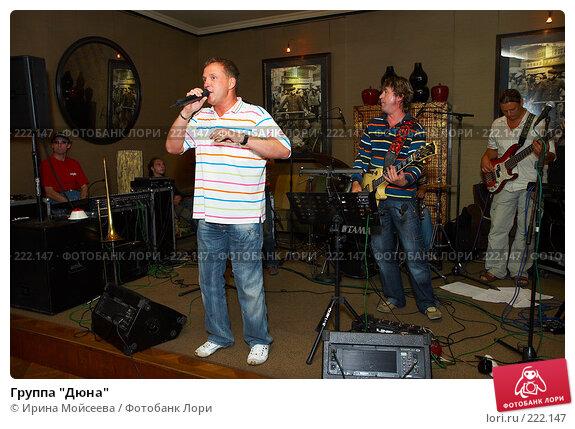 """Группа """"Дюна"""", эксклюзивное фото № 222147, снято 21 июля 2007 г. (c) Ирина Мойсеева / Фотобанк Лори"""