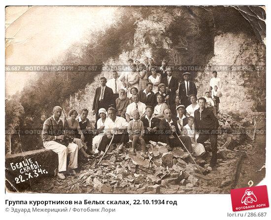 Группа курортников на Белых скалах, 22.10.1934 год, фото № 286687, снято 1 мая 2017 г. (c) Эдуард Межерицкий / Фотобанк Лори