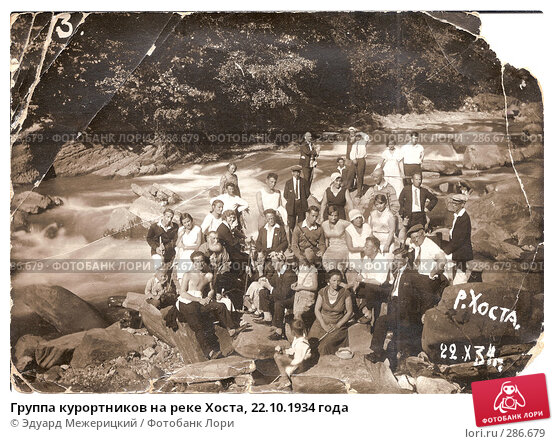 Группа курортников на реке Хоста, 22.10.1934 года, фото № 286679, снято 26 сентября 2017 г. (c) Эдуард Межерицкий / Фотобанк Лори