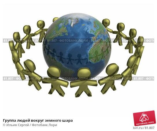 Группа людей вокруг земного шара, иллюстрация № 81807 (c) Ильин Сергей / Фотобанк Лори