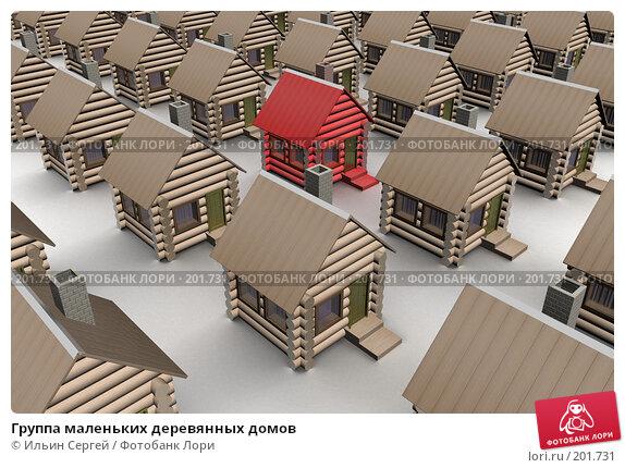 Группа маленьких деревянных домов, иллюстрация № 201731 (c) Ильин Сергей / Фотобанк Лори