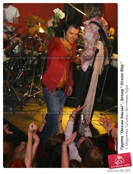 """Группа """"Океан Эльзы"""",  Group """" Ocean Elzy """", фото № 91271, снято 3 декабря 2005 г. (c) Морозова Татьяна / Фотобанк Лори"""