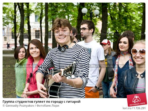 Группа студентов гуляет по городу с гитарой. Стоковое фото, фотограф Gennadiy Poznyakov / Фотобанк Лори
