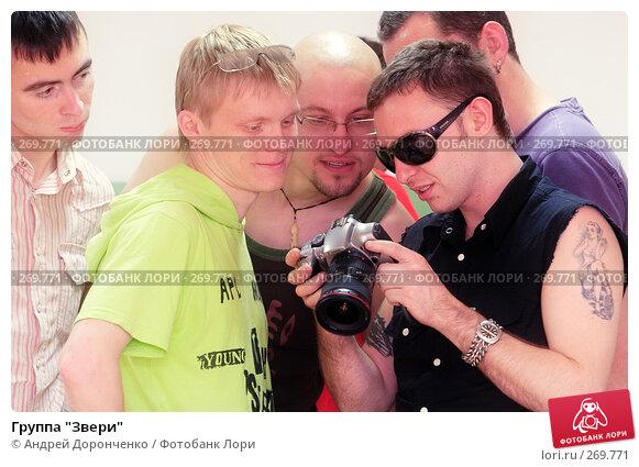 """Купить «Группа """"Звери""""», фото № 269771, снято 21 мая 2018 г. (c) Андрей Доронченко / Фотобанк Лори"""