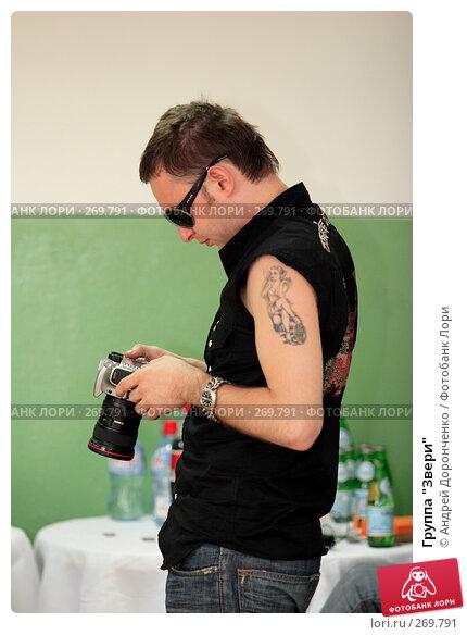 "Группа ""Звери"", фото № 269791, снято 10 июня 2006 г. (c) Андрей Доронченко / Фотобанк Лори"