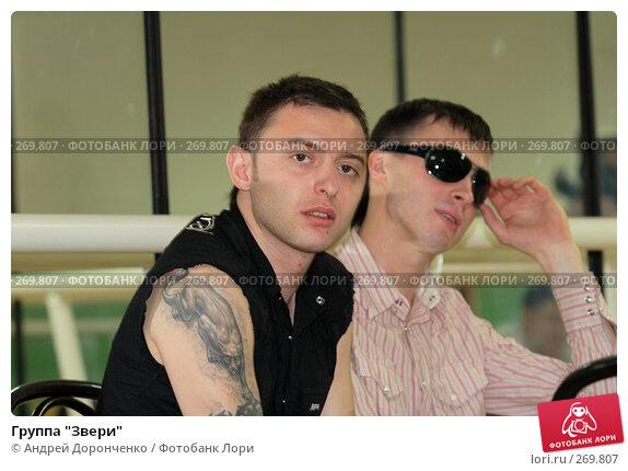 """Купить «Группа """"Звери""""», фото № 269807, снято 10 июня 2006 г. (c) Андрей Доронченко / Фотобанк Лори"""