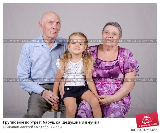 Дедушка ивнучка видео 2 фотография