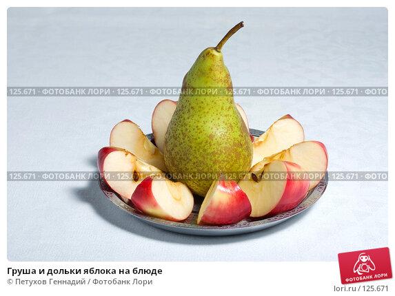 Купить «Груша и дольки яблока на блюде», фото № 125671, снято 20 октября 2007 г. (c) Петухов Геннадий / Фотобанк Лори