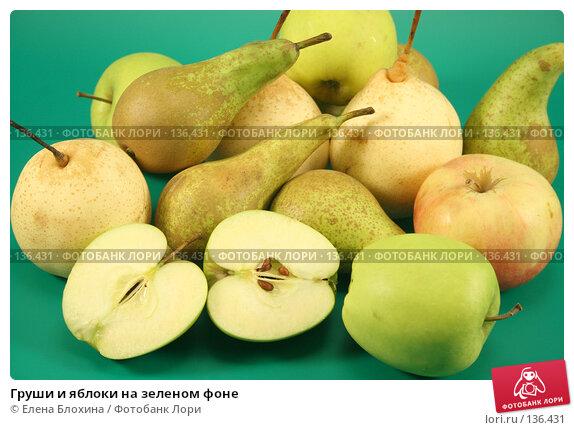 Груши и яблоки на зеленом фоне, фото № 136431, снято 1 декабря 2007 г. (c) Елена Блохина / Фотобанк Лори