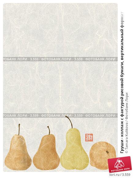 Купить «Груши - коллаж с фактурой рисовой бумаги, вертикальный формат», иллюстрация № 3559 (c) Tamara Kulikova / Фотобанк Лори