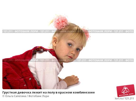 Купить «Грустная девочка лежит на полу в красном комбинезоне», фото № 121211, снято 1 ноября 2007 г. (c) Ольга Сапегина / Фотобанк Лори