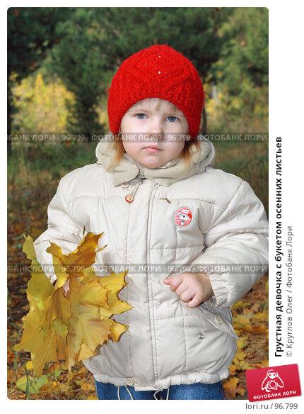 Грустная девочка с букетом осенних листьев, фото № 96799, снято 7 октября 2007 г. (c) Круглов Олег / Фотобанк Лори